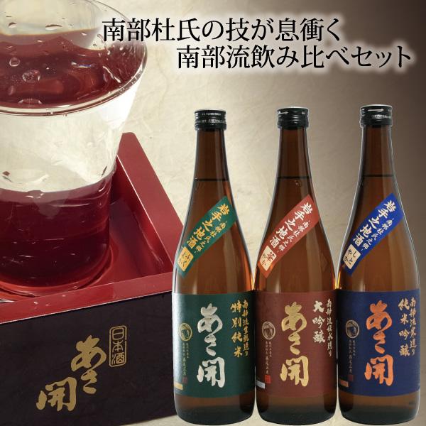 【ふるさと納税】南部流の伝統技巧で醸した南部流日本酒飲み比べセット