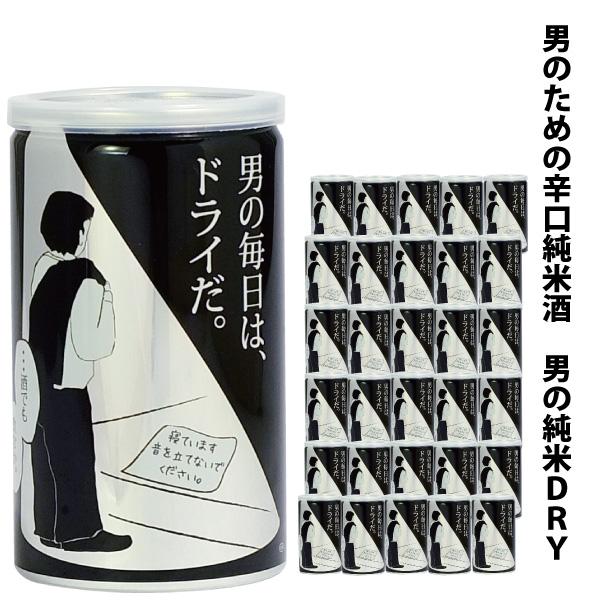 【ふるさと納税】男の純米DRY 180mlアルミ缶×30本入り