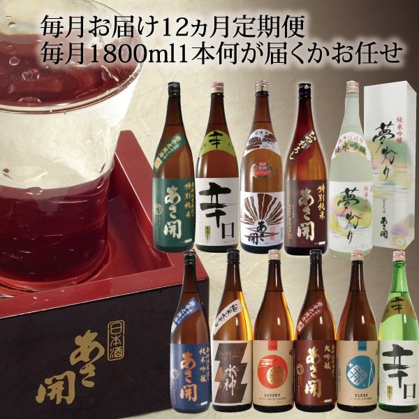 【ふるさと納税】【定期便】酒蔵あさ開定番&季節の日本酒 毎月1800ml1本