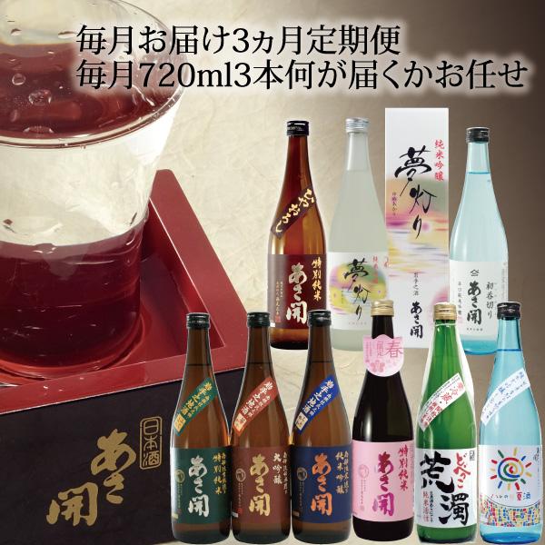【ふるさと納税】【定期便】NEW 酒蔵あさ開 定番&季節の日本酒 毎月720ml×3本 3ヵ月間