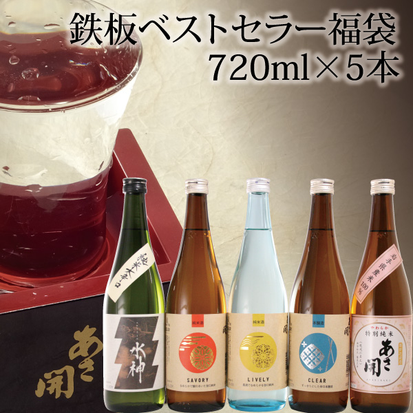 【ふるさと納税】NEW鉄板 日本酒 福袋720ml×5本 あさ開