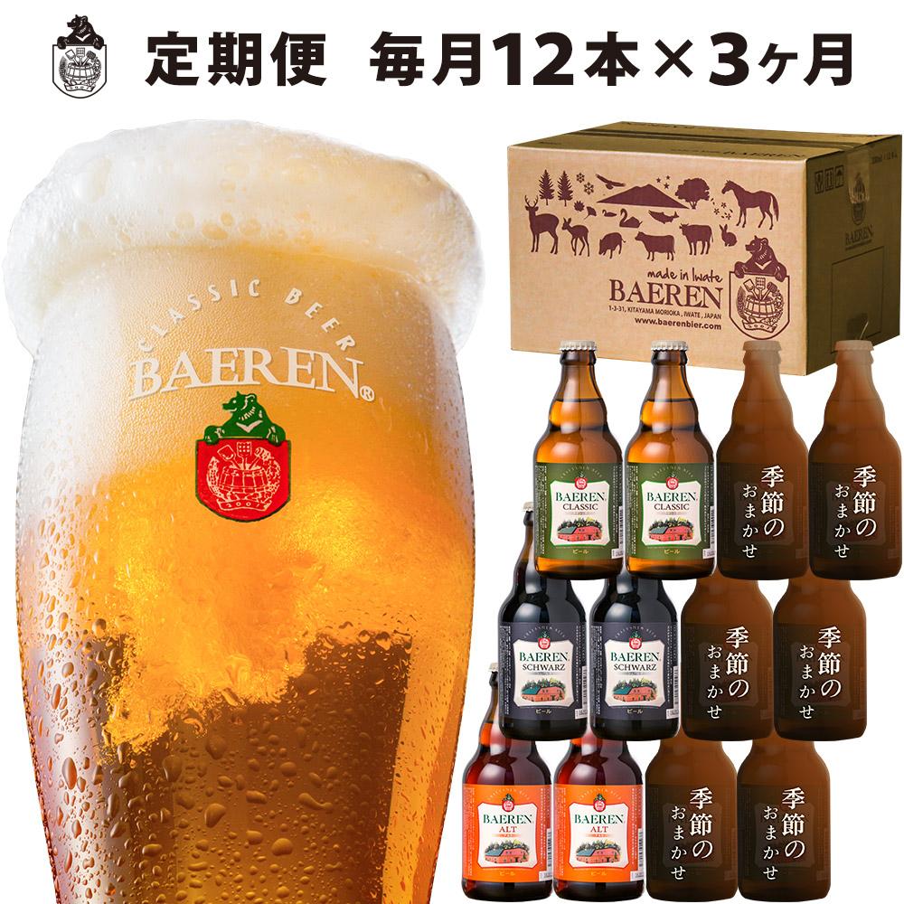 ふるさと納税 地ビール おすすめ