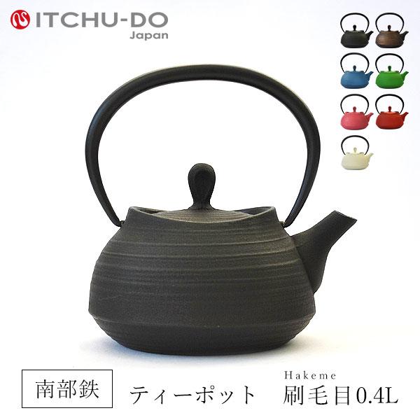 【ふるさと納税】南部鉄 ティーポット刷毛目0.4L ブラック