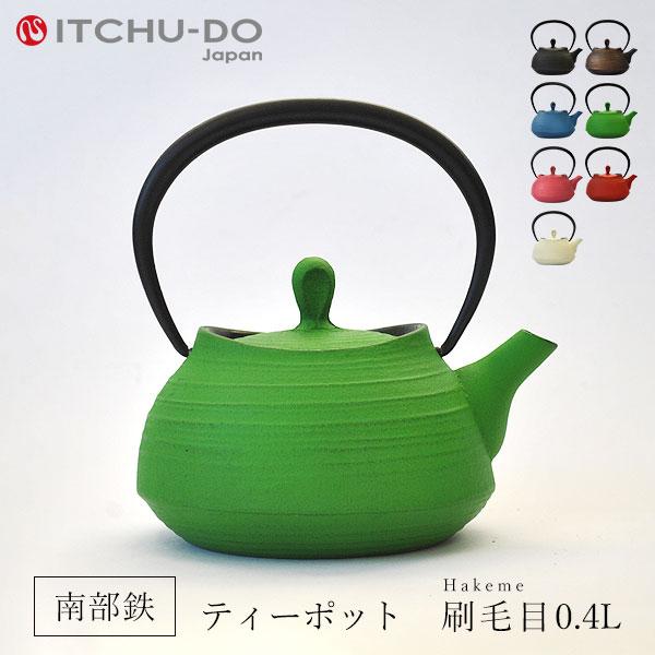【ふるさと納税】南部鉄 ティーポット刷毛目0.4L グリーン
