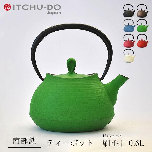【ふるさと納税】南部鉄 ティーポット刷毛目0.6L グリーン