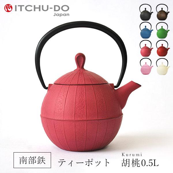 【ふるさと納税】南部鉄 ティーポット胡桃0.5L ローズピンク