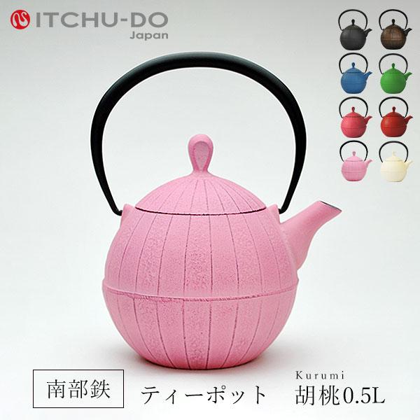 【ふるさと納税】南部鉄 ティーポット胡桃0.5L 桜ピンク