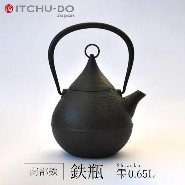 【ふるさと納税】鉄分補給に最適 南部鉄【鉄瓶】雫0.65L
