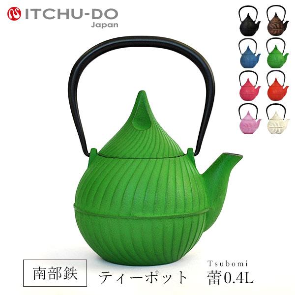 【ふるさと納税】南部鉄 ティーポット蕾0.4L グリーン