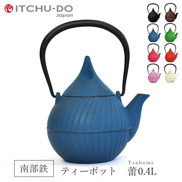 【ふるさと納税】南部鉄 ティーポット蕾0.4L ジャパンブルー