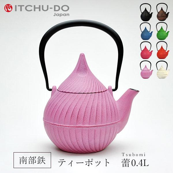 【ふるさと納税】南部鉄 ティーポット蕾0.4L 桜ピンク