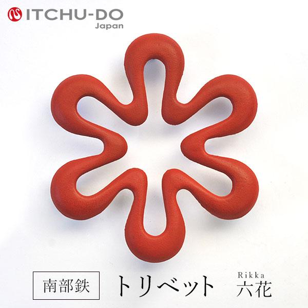 【ふるさと納税】南部鉄 トリベット六花 RIKKA レッド