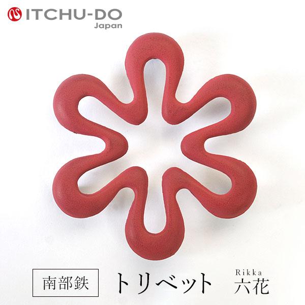 【ふるさと納税】南部鉄 トリベット六花 RIKKA ローズピンク