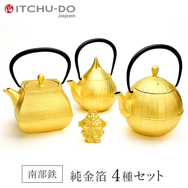 【ふるさと納税】南部鉄 純金箔鉄器セット