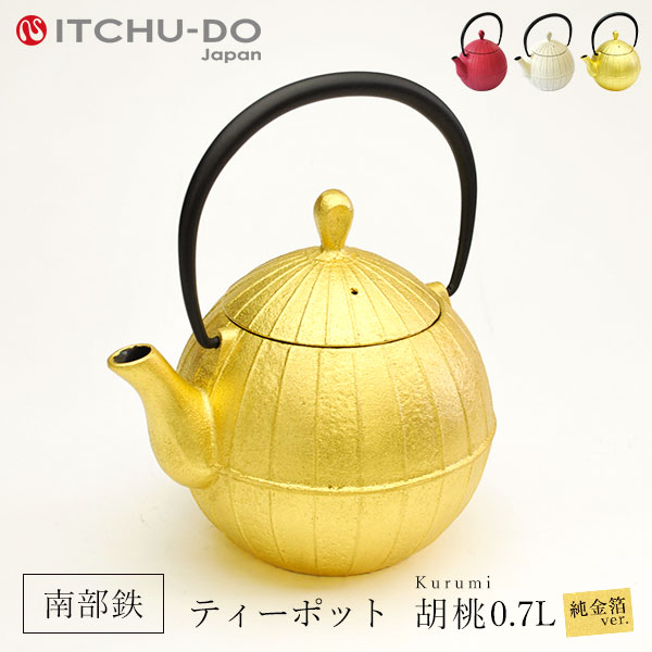 <title>ふるさと納税 南部鉄 純金箔ティーポット 胡桃0.7L 正規品 ゴールド</title>