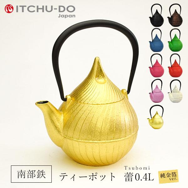 【ふるさと納税】南部鉄 純金箔ティーポット 蕾0.4L ゴールド