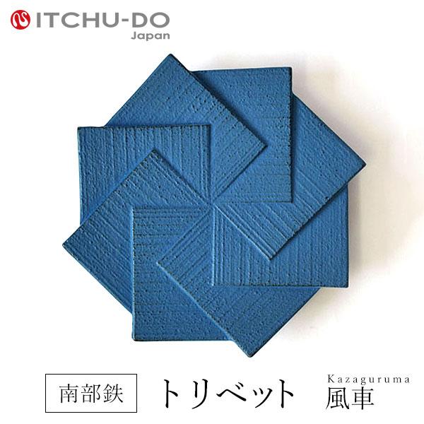 【ふるさと納税】南部鉄 トリベット風車 KAZAGURUMA ジャパンブルー