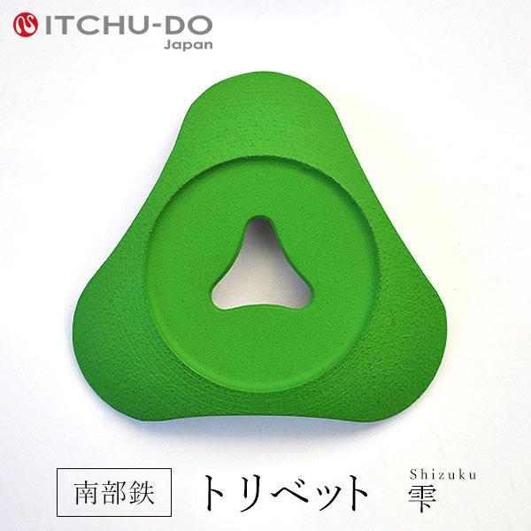【ふるさと納税】南部鉄 トリベット雫 SHIZUKU グリーン