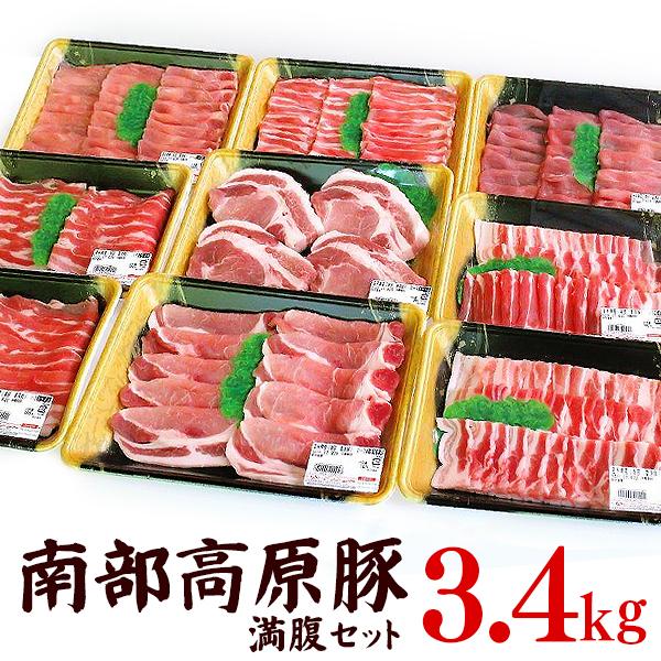 【ふるさと納税】南部高原豚ふるさと納税限定満腹セット 合計3.4kg