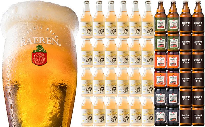 【ふるさと納税】ベアレン ドライサイダー&定番と季節のクラフトビール48本詰合せ 金ケ崎町産 りんご果実酒ドライサイダー 季節限定ビール クラフトビール詰合せ 48本