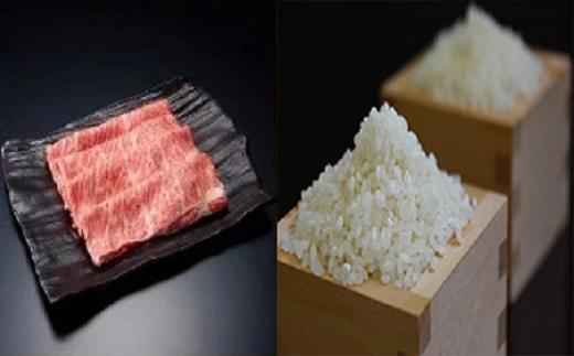 【ふるさと納税】金ケ崎町産米ひとめぼれ(20kg)+いわて奥州牛(400g)すき焼き用 新米 米 肉