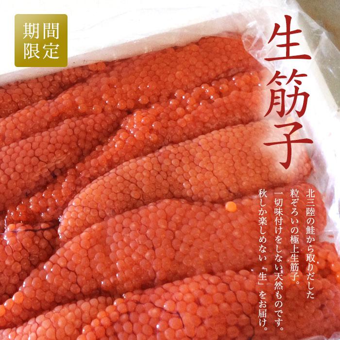 【ふるさと納税】三陸産 生筋子 1kg