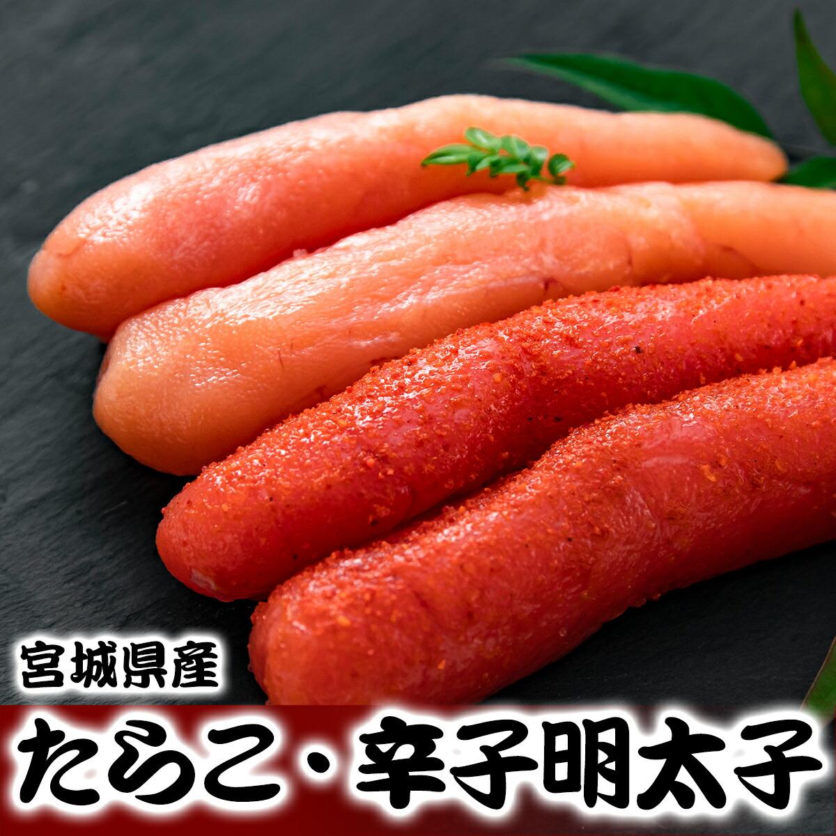 【ふるさと納税】伊達のたら子・伊達の辛子明太子セット(1kg×2)