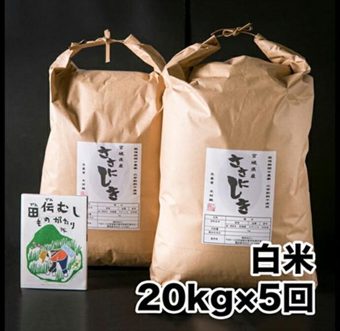 【ふるさと納税】田伝むしのササニシキ白米20kgx5回配達セット(農薬・化学肥料不使用)
