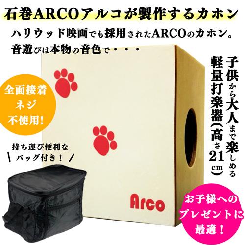 【ふるさと納税】 ARCO from 石巻! キッズカホン KC-21