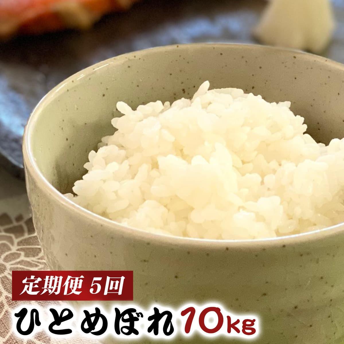 【ふるさと納税】<新米・予約>【定期便】いしのまき産米ひとめぼれ10kg(精米)×5回