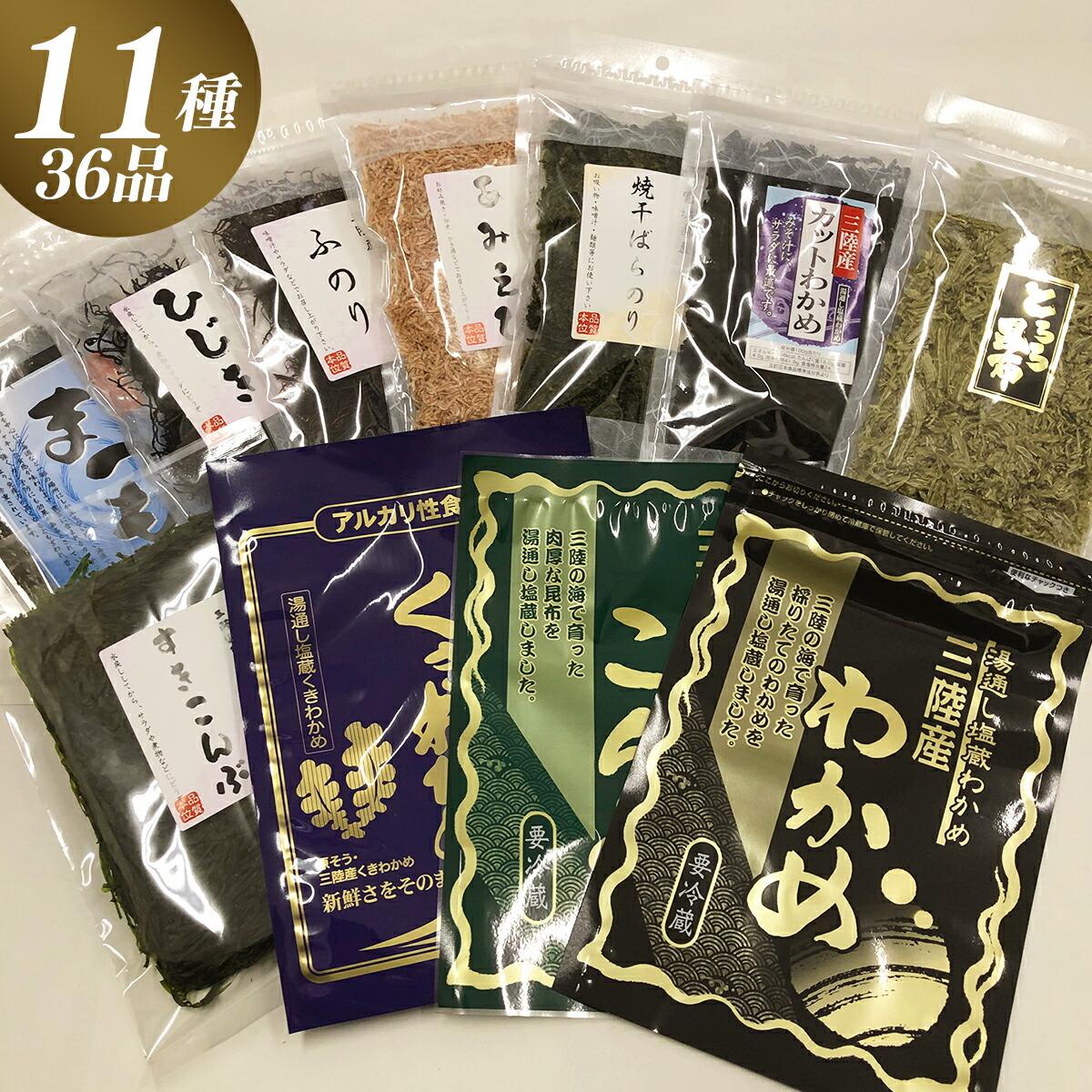 【ふるさと納税】三陸産わかめと海藻乾物11種36品セット