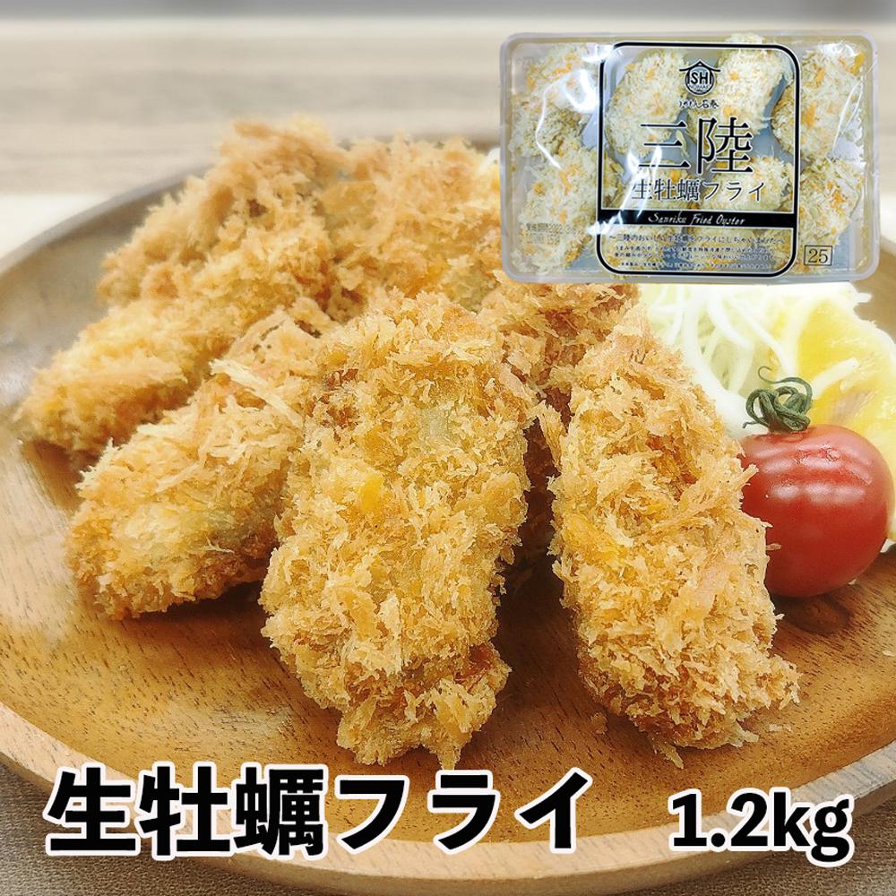 好評 まるで手作りのような旨さ 三陸産の牡蠣のフライ ふるさと納税 8粒入り6パック 合計1.2kg 三陸産生牡蠣フライ48粒セット 大幅にプライスダウン