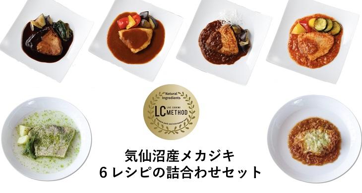 【ふるさと納税】【レンジで簡単本格調理】気仙沼産メカジキを使った6種セット