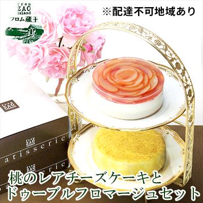 【ふるさと納税】【フロム蔵王】桃のレアチーズケーキとドゥーブルフロマージュセット 【菓子/ホールケーキ】