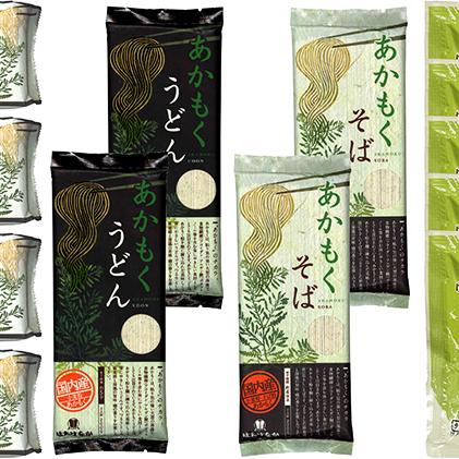 【ふるさと納税】海藻あかもく麺詰合せ 【麺類・うどん・乾麺・麺類】