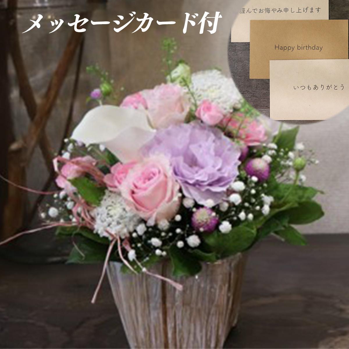 【ふるさと納税】季節のお花と名取産のお花を使ったフラワーアレンジ(感謝のメッセージカード付 )