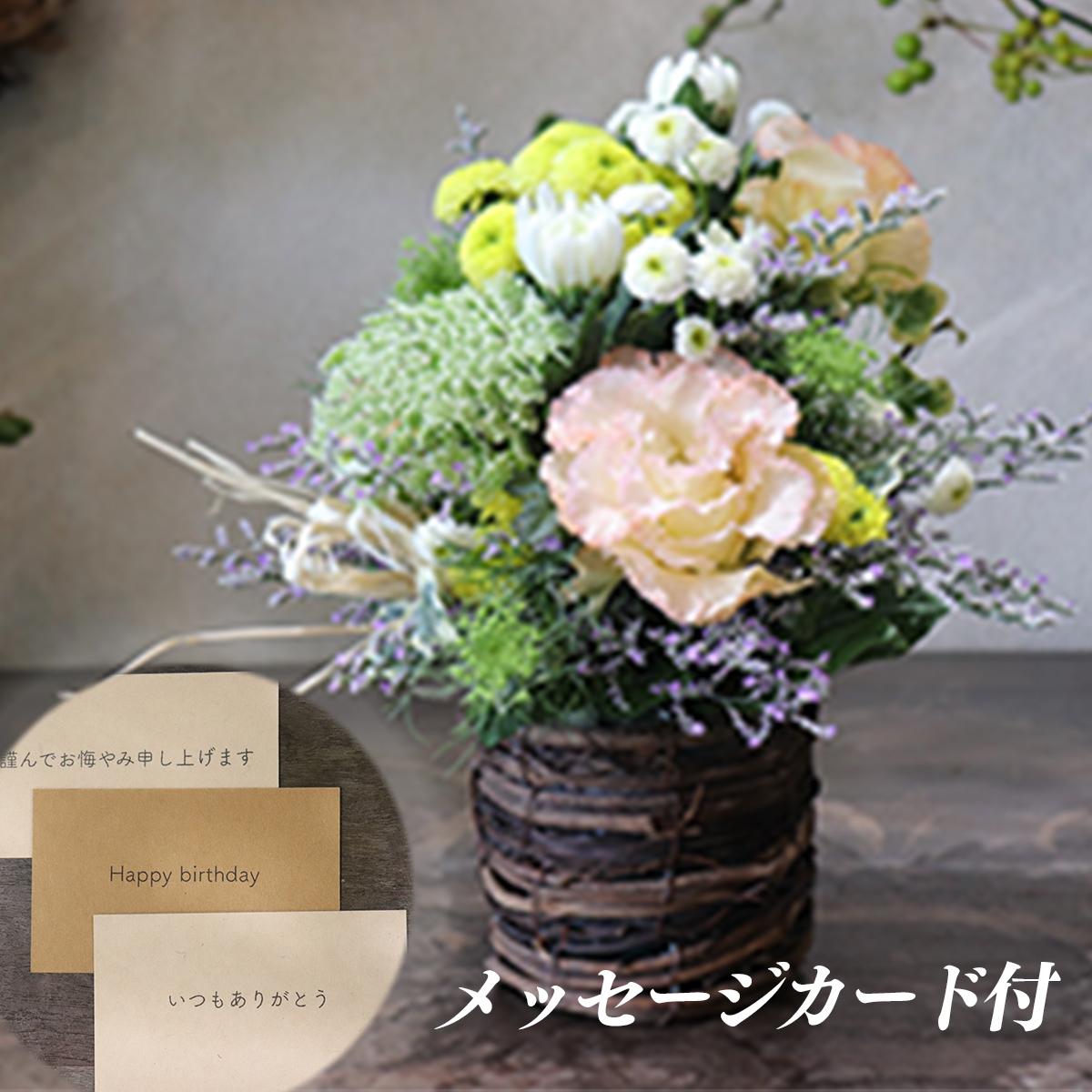 【ふるさと納税】和花と名取産のお花を使ったお供えフラワーアレンジ(感謝のメッセージカード付)
