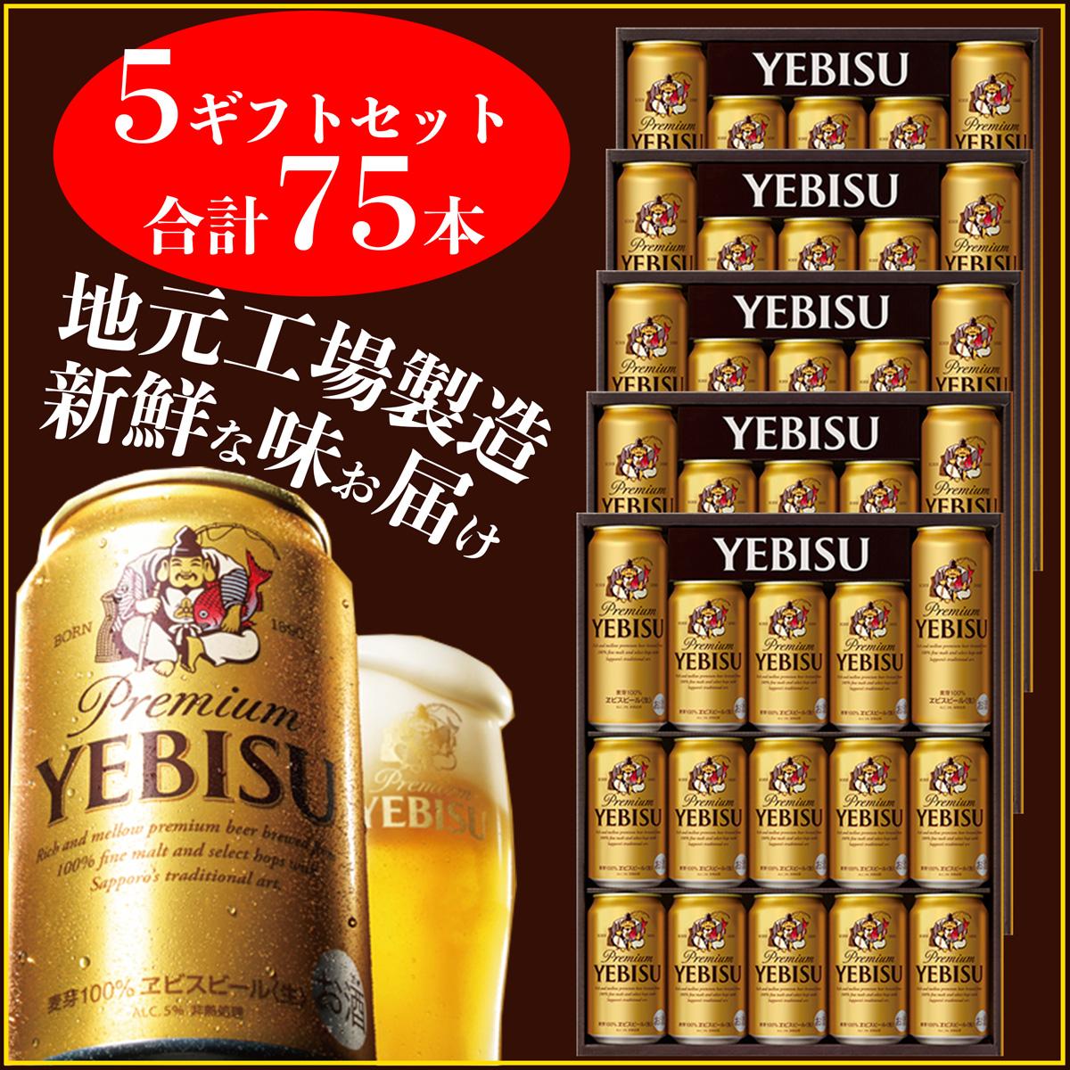 【ふるさと納税】ヱビスビール 75本セット(500ml×10本、350ml×65本) プレミアムなギフトセットを5セットお届け! 仙台工場産をお届け