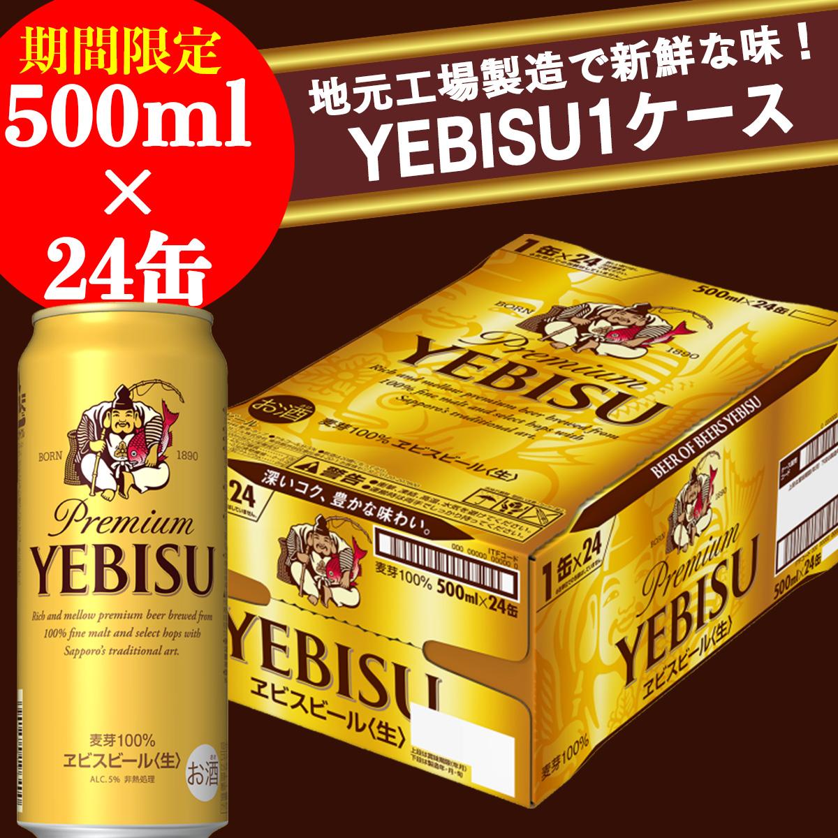 【ふるさと納税】地元名取生産 ヱビスビール 500ml 24本(1ケース)