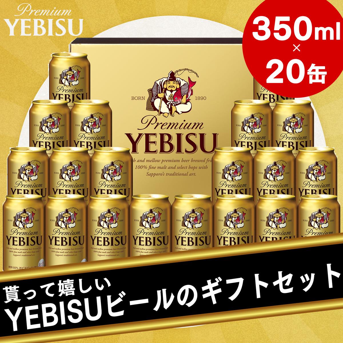【ふるさと納税】地元名取生産 ヱビスビール 350ml 20缶 ギフトセット