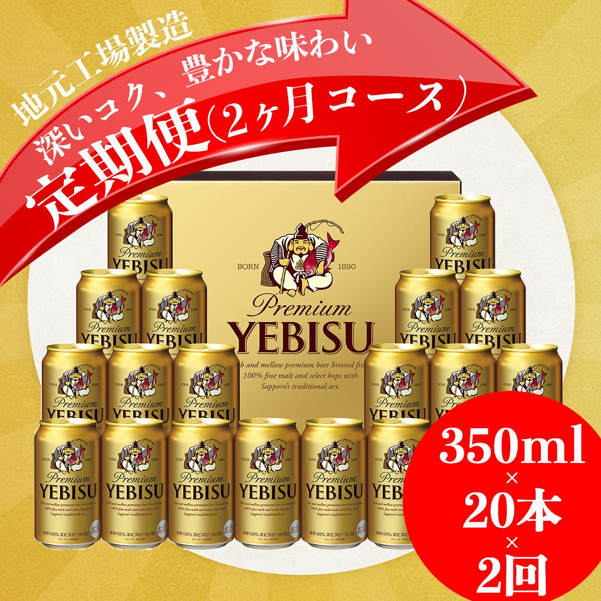 【ふるさと納税】地元名取生産 ヱビスビール 350ml 20缶 ギフトセット定期便(2ヶ月コース)