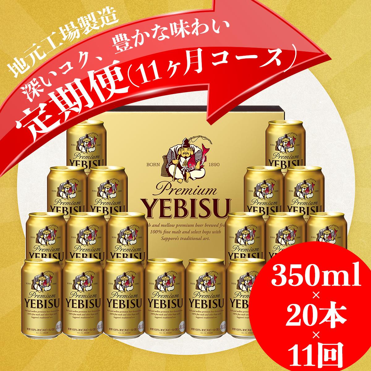 【ふるさと納税】地元名取生産 ヱビスビール 350ml 20缶 ギフトセット定期便(11ヶ月コース)