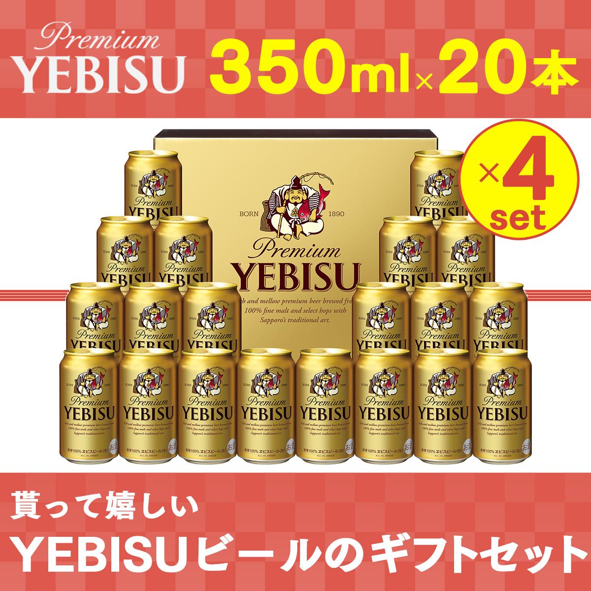 【ふるさと納税】地元名取生産 ヱビスビール 350ml 20本×4ケース ギフトセット