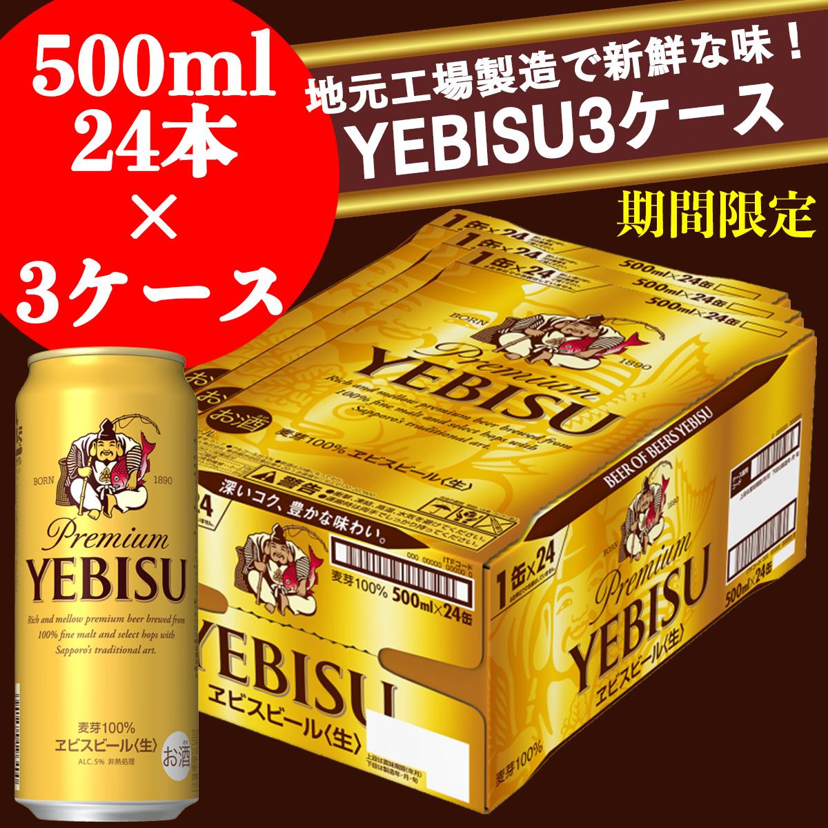 【ふるさと納税】地元名取生産 ヱビスビール 500ml 24本×3ケース