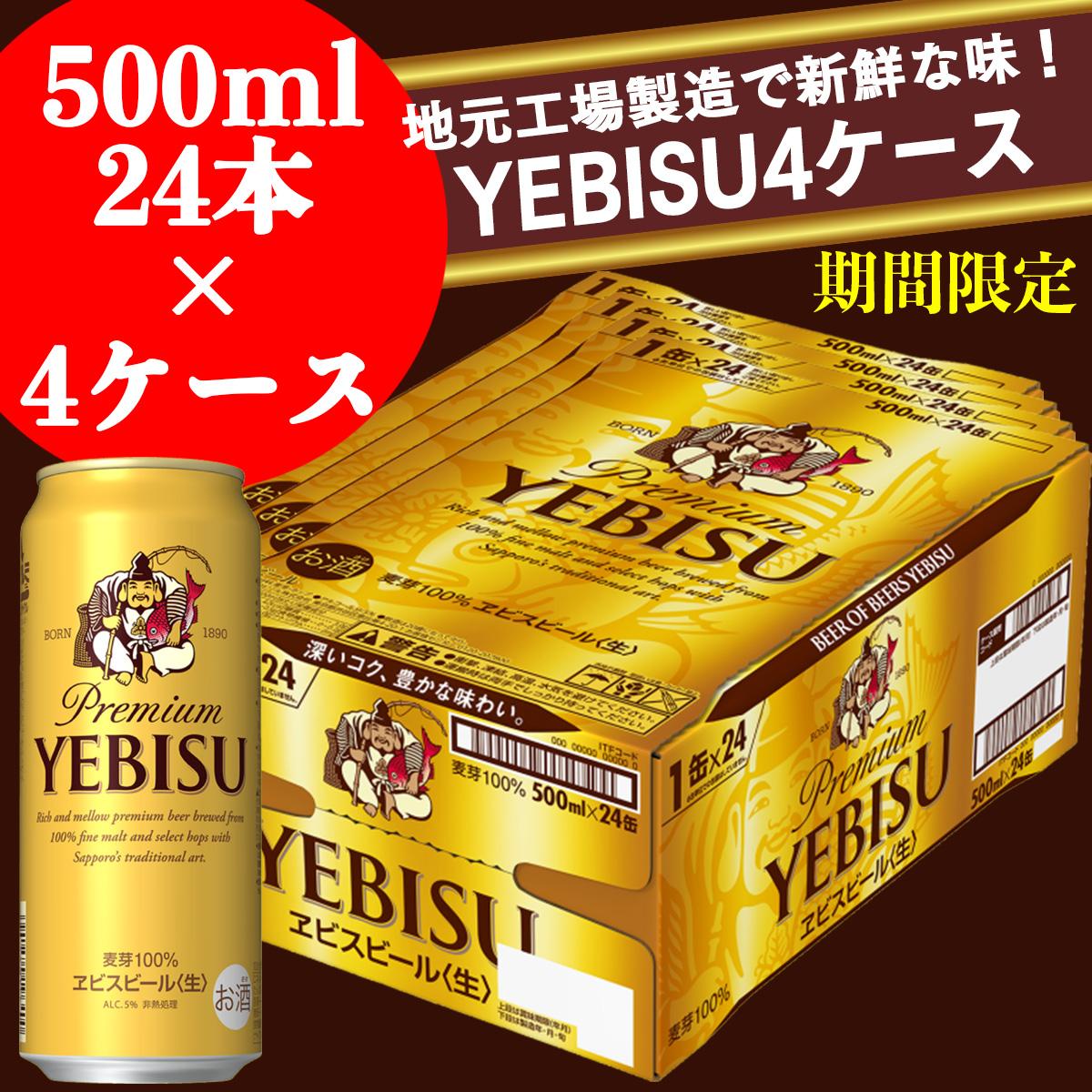 【ふるさと納税】地元名取生産 ヱビスビール 500ml 24本×4ケース