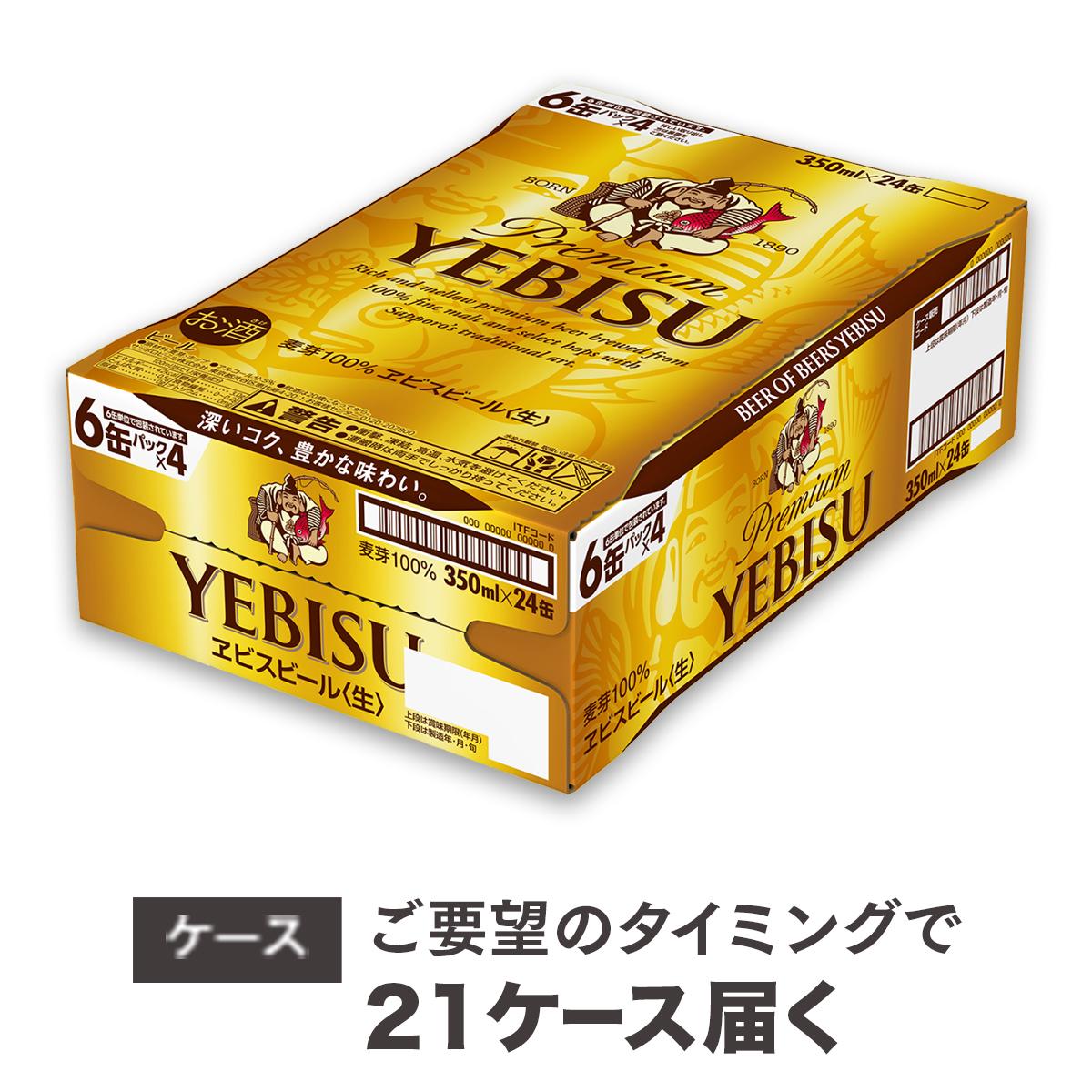 【お届け相談します】ヱビスビール 仙台工場産(350ml×24本入を21ケース)合計504缶