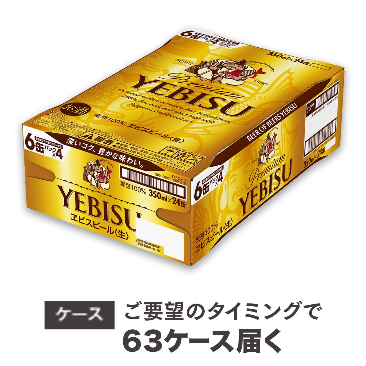【お届け相談します】ヱビスビール 仙台工場産(350ml×24本入を63ケース)合計1,512缶
