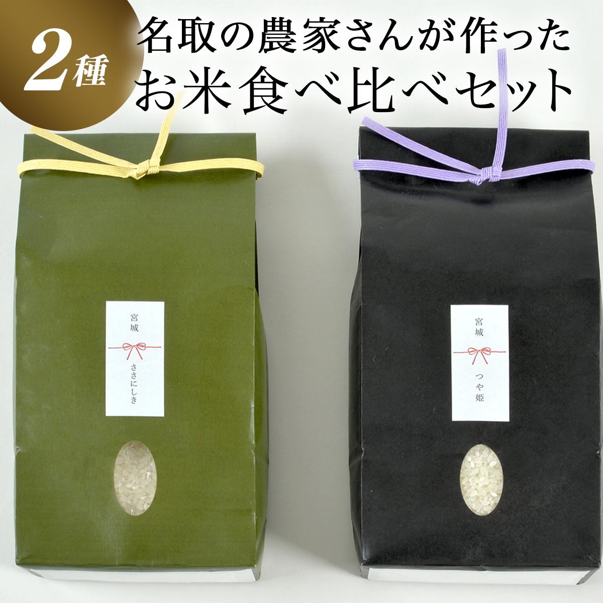 【ふるさと納税】〜令和元年度新米〜こだわりのお米 つや姫2kg&ササニシキ2kg