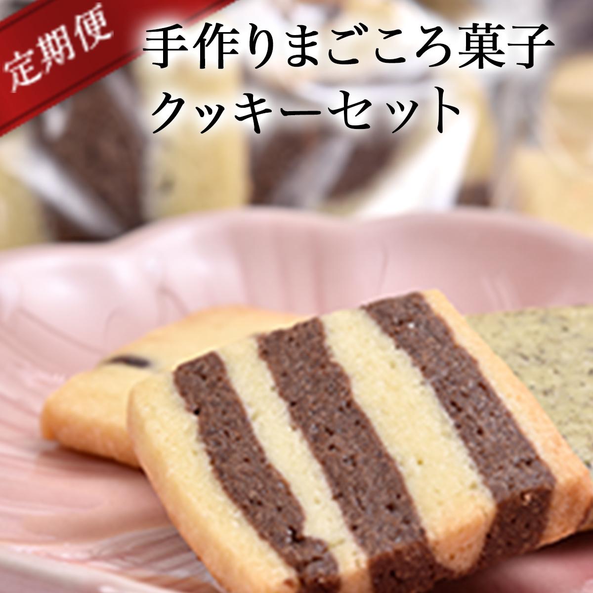 【ふるさと納税】手作りまごころ菓子ギフト(クッキー13袋 計78枚) 10回お届け(合計780枚)