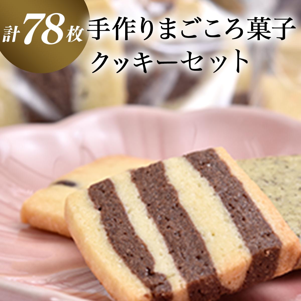 【ふるさと納税】手作りまごころ菓子ギフト(クッキー13袋 合計78枚)